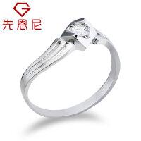 先恩尼钻石 白18k金钻戒 简约款婚戒 求婚戒指 订婚戒指 钻石戒指 荡漾 XZJ1007  结婚戒指