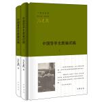 中国哲学史新编试稿(全2册)(三松堂全集)