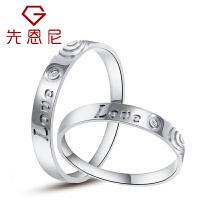 先恩尼 18K白金 钻石情侣对戒 订婚戒指 结婚戒指-LOVE真爱 对戒