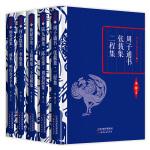 李敖主编国学经典名著:思想哲学二 精装(套装共5册)