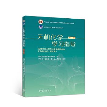 无机化学学习指导(第二版)