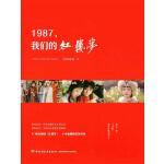 1987我们的红楼梦(电子书)