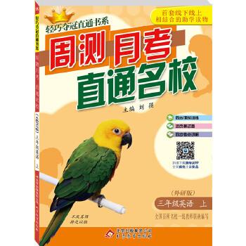 (2017秋)轻巧夺冠直通书系:周测月考直通名校:三年级英语(上)·外研版