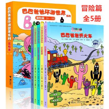 冒险篇(6-10)-巴巴爸爸环游世界系列-(共5册)