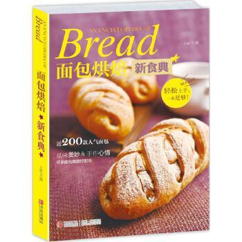 面包烘焙新食典 王森 主编