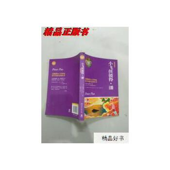 【二手书9成新】小飞侠彼得・潘: 插图珍藏本