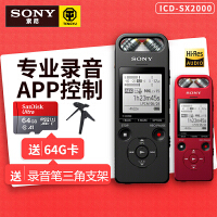 【国行现货+包邮+支持礼品卡】Sony 索尼录音笔ICD-SX1000升级版 SX2000 16G专业高清降噪  高品质录音 麦克风可调节 16G内存