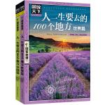 图说天下 国家地理 人一生要去的100个地方 世界篇 中国篇 套装全2册