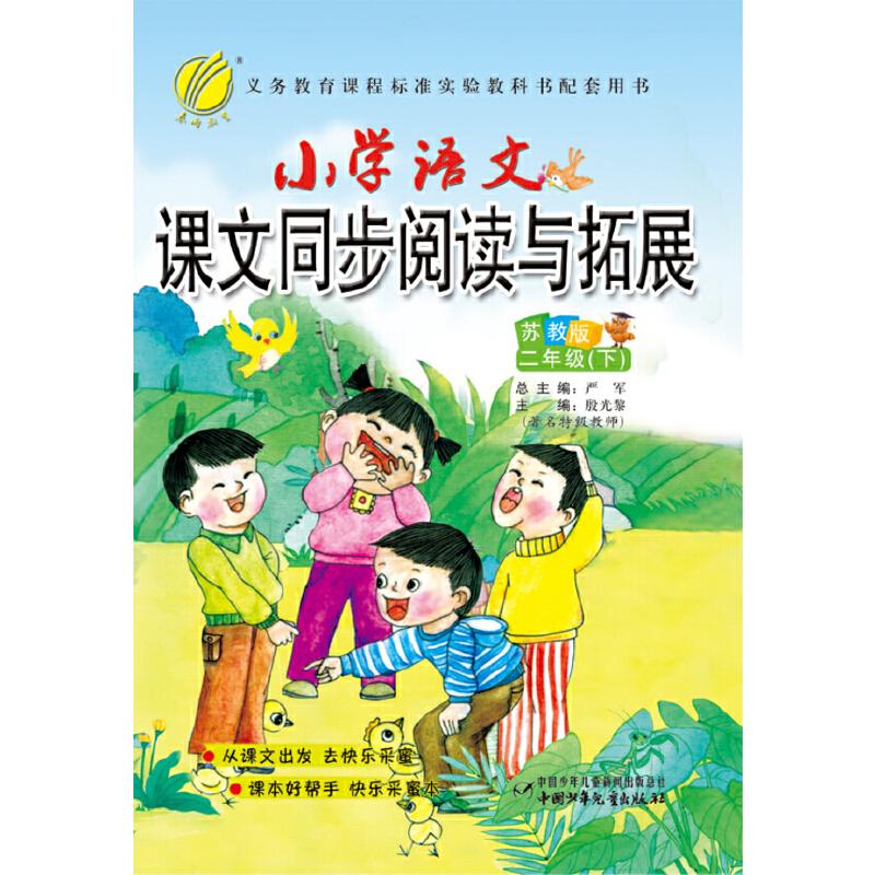《(13春)语文课文年级v语文阅读与拓展二华府金色对口小学小学图片