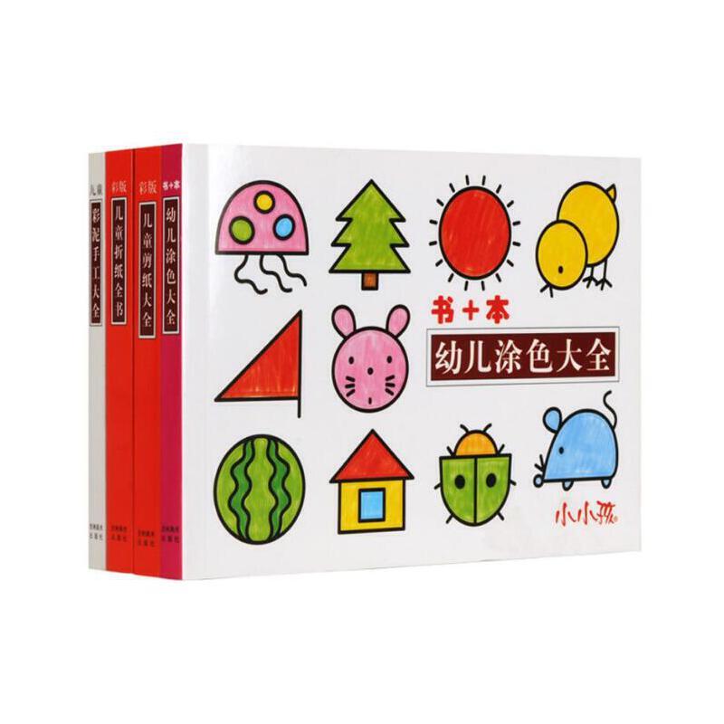 小小孩 手工大全 折纸/剪纸/彩泥/涂色四件套 儿童早教益智童书 书 本
