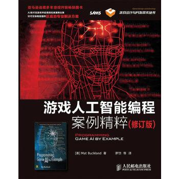 游戏人工智能编程案例精粹(修订版)(游戏开发畅销经典图书,提供权威专业解决方案)