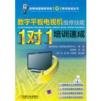 """数字平板电视机维修技能""""1对1""""培训速成"""