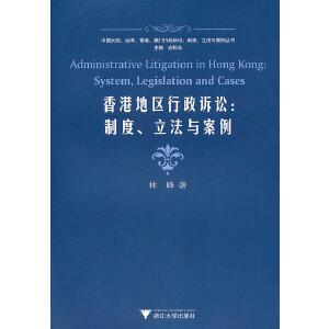 香港地区行政诉讼:制度、立法与案例