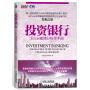 投资银行:Excel建模分析师手册
