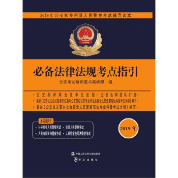 *2019年公安机关招录人民警察考试辅导读本 必备法律法规考点指引