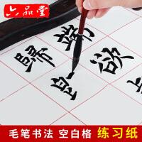 六品堂方格宣纸文房四宝安徽宣纸/毛边纸 毛笔书法国画练习纸加厚