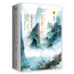 青崖白鹿记・十周年纪念版(全2册)