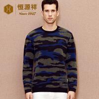 恒源祥迷彩长袖圆领羊绒衫男秋冬季新品纯羊绒修身套头毛衣潮