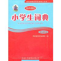 小学生词典(双色插图本)