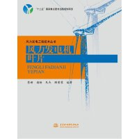 风力发电机叶片(风力发电工程技术丛书)