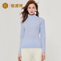 恒源祥肌理提花高领羊绒衫女装秋冬季新款修身百搭毛衣打底衫