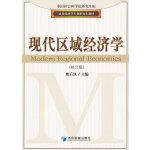 现代区域经济学(修订版)