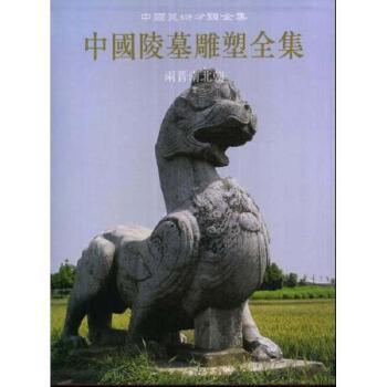 两晋南北朝/中国陵墓雕塑全集 张道一 李星明