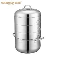 金钥匙金装不锈钢蒸锅KL-8200F 四层蒸锅复底加厚三层蒸锅节能蒸笼28CM