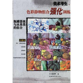 色彩静物组合强化训练――瓶罐器皿与水果类的组合 张桂烨  著 【正版书籍】