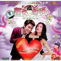 靓仔碰靓妞(VCD)(陈冠希、杨千桦主演)