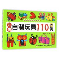 儿童自制玩具110例、儿童剪纸380例、儿童折纸120例、儿童彩泥180例