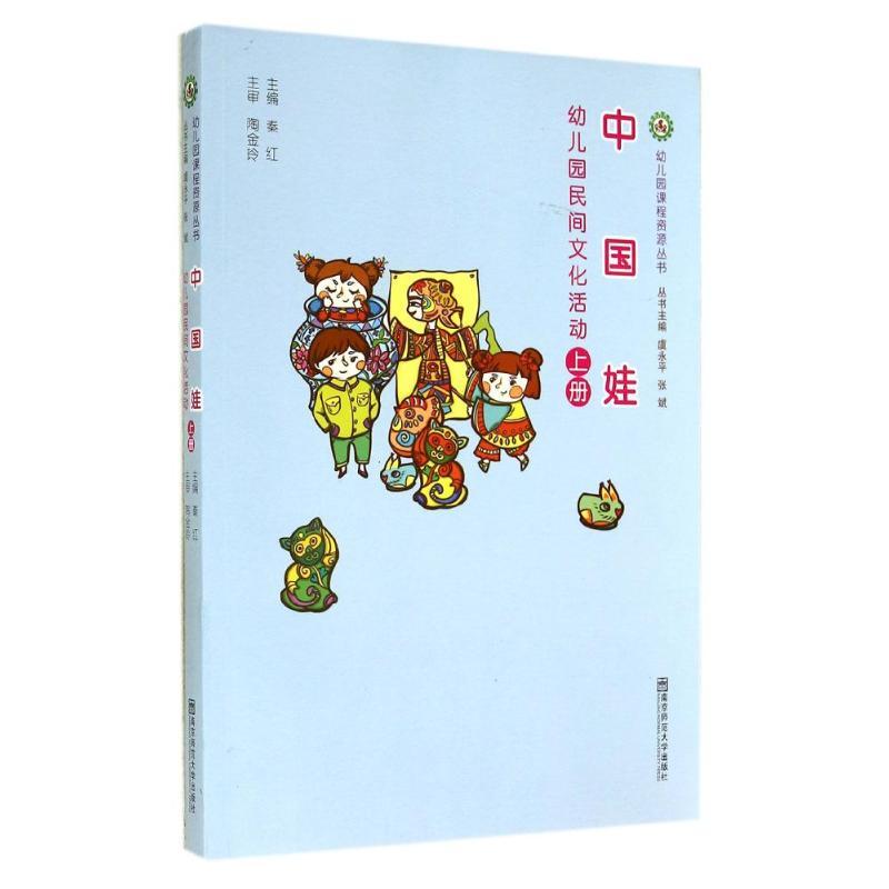 幼儿园主题中国娃成长档案册