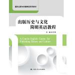出版历史与文化简明英语教程(国际出版与传播英语系列教材)