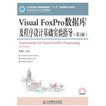 Visual FoxPro数据库及程序设计基础实验指导