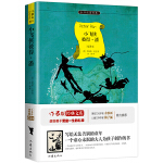 小飞侠彼得潘 作家出版社全新出版  新课标必读 余秋雨寄语 梅子涵作序推荐