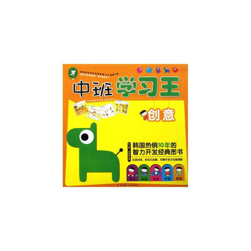 中班学习王(创意幼儿园学前班专用) 韩国gipun book出版社|译者:安