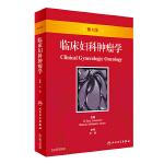 临床妇科肿瘤学(翻译版)