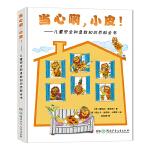 当心啊,小皮!――儿童安全和急救知识百科全书(当当专用)