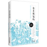 户川幸夫动物小说・金毛熊复仇