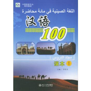 汉语100・课本Ⅰ(阿拉伯文版)――中国国家汉办规划教材 李芳杰  主编 【正版书籍】