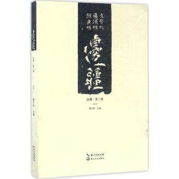 边疆(第2卷) 雷平阳