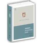 照管图书:论图书馆及其设备的发展(西方图书馆史名著,详细研究了西方世界2500年间图书馆及其设施的发展演化)