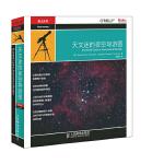 天文迷的夜空导游图 天文观测必备手册 (修订版)