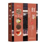 品鉴系列 香甜红韵:红茶品鉴