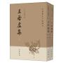 中國歷史文集叢刊:王若虛集(套裝共2冊)