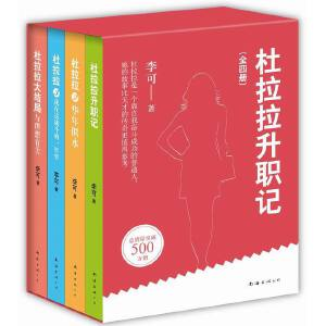 杜拉拉升职记(全4册)