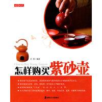 读图时代・怎样购买紫砂壶