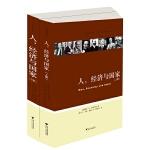 奥地利学派译丛:人、经济与国家(穆雷・N. 罗斯巴德代表作,战后奥地利学派复兴的标志性作品)