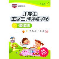 小学生生字生词钢笔字帖课课练  RJ 三年级上册(人教版)