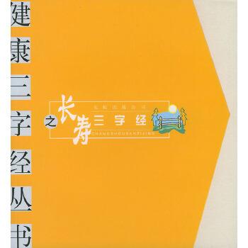 长寿三字经——健康三字经丛书
